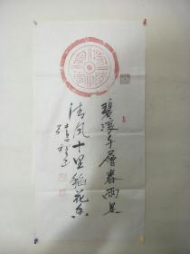 瓦当拓片1张  著名作家张君祥,
