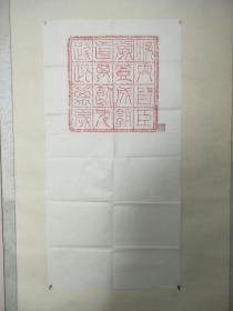 汉 十六字砖拓一纸 精拓 识文: 海内皆臣, 岁登成孰, 道毋飤人, 践此万岁,安秦砖汉瓦博物馆藏