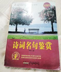 诗词名句鉴赏(2011第二版1印)语文新课标必读经典