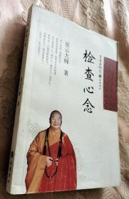 星云日记42:检查心念(2013一版一印6000册)