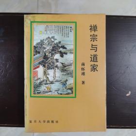 南怀瑾著《禅宗与道家》
