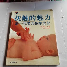 抚触的魅力: 新一代婴儿按摩大全