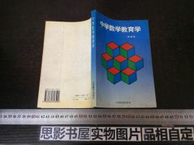 中学数学教育学