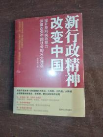 新行政精神改变中国(未拆封)