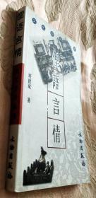 俚语言情(2004一版一印)