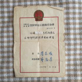 中国人民解放军任命书 第51530号 1960年5月10日