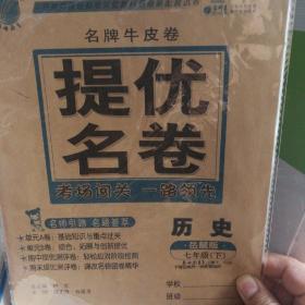 春雨教育·名牌牛皮卷·提优名卷:历史(七年级下)(岳麓版)