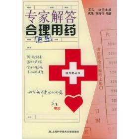 正版二手 专家解答合理用药——挂号费丛书 艾文 上海科学技术文献出版社 9787543925526