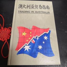澳大利亚贸易指南(附带地图一张)