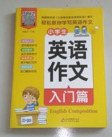 正版  小学生英语作文·入门篇 9787570411801