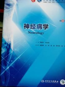 正版神经病学(第8版)9787117266406