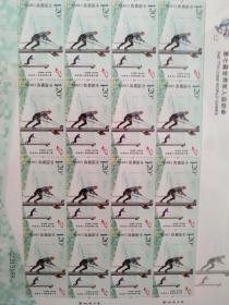 2019年邮票 2019-14 第七届世界军人运动会邮票同号大版