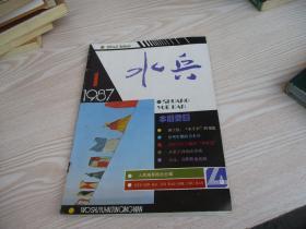 水兵1987、1(试刊号)