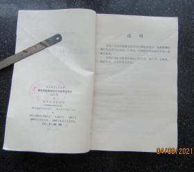 初中代数解题技巧与标准化测试(第3册)1988年