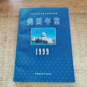 美国年鉴.1999