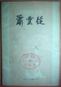 中国画家丛书:萧云从【后附24幅黑白作品】