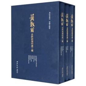 黄牧甫自钤初刻印谱三种(共3册)(精)