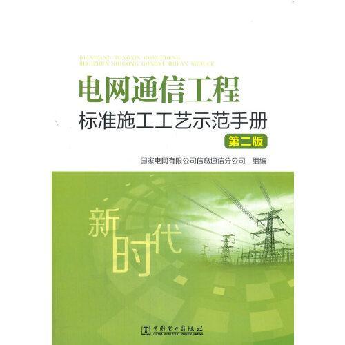 电网通信工程标准施工工艺示范手册(第二版)