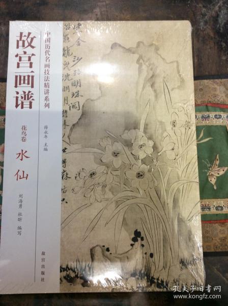 中国历代名画技法精讲系列·故宫画谱·花鸟卷:水仙