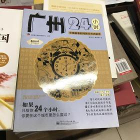 广州24小时(全彩)