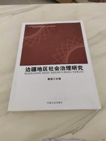 边疆地区社会治理研究