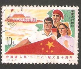 【北极光】J14(2-2)台湾二.二八起义30年-信销邮票-会徽-旗帜专题收藏-实物扫描