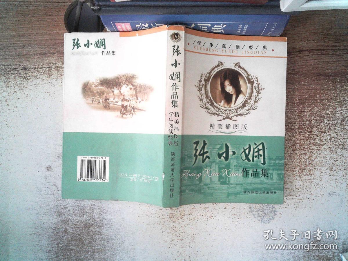 张小娴作品集 精美插图版 学生阅读经典