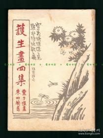 『非卖品版』丰子恺绘《护生画四集》新加坡1960年初版,最早版本,版本罕见
