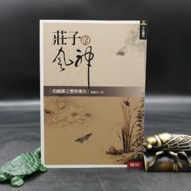 台湾联经版  赵卫民《庄子的风神:由蝴蝶之变到气化》