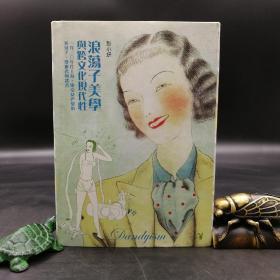 台湾联经版  彭小妍《浪荡子美学与跨文化现代性》(精装)
