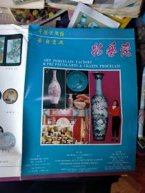 80/90年代左右 (景德镇十大瓷厂)景德镇艺术瓷厂特艺瓷(产品图片..)