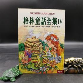 台湾联经版  林怀卿译 《格林童話全集(Ⅳ)》(锁线胶订)