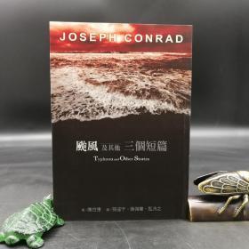 台湾联经版  康拉德《台风及其他三个短篇》(锁线胶订)