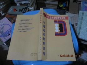 今日世界比较教育丛书:六国高等教育结构   正版现货   95-3号柜