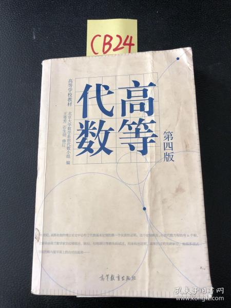 高等代数(第4版)/高等学校教材