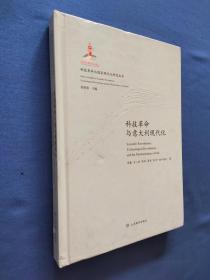 (科技革命与国家现代化研究丛书:特精装版)科技革命与意大利现代化