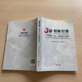 创新引擎:杭州高新区(滨江)创新发展文化透视(内十品)