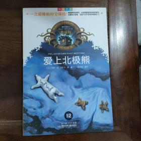 神奇树屋:爱上北极熊(中英双语)(典藏版)
