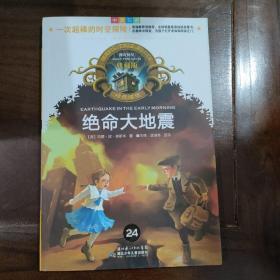 神奇树屋:绝命大地震(中英双语典藏版)