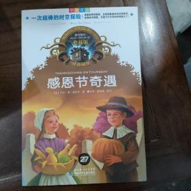 神奇树屋:感恩节奇遇(中英双语典藏版)