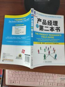 产品经理的第二本书[美]琳达·哥乔斯 机械工业出版社