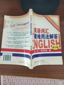英语词汇疑难用法解答(第三辑)司树森  著;薄冰中国人民大学出版社