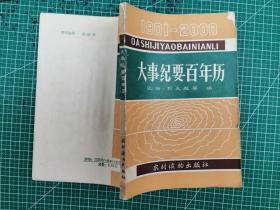 大事纪要百年历1901-2000