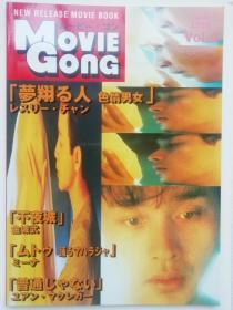 Movie Gong  张国荣 金城武 舒淇 1998