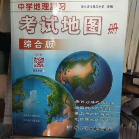 中学地理复习考试地图册(综合版)