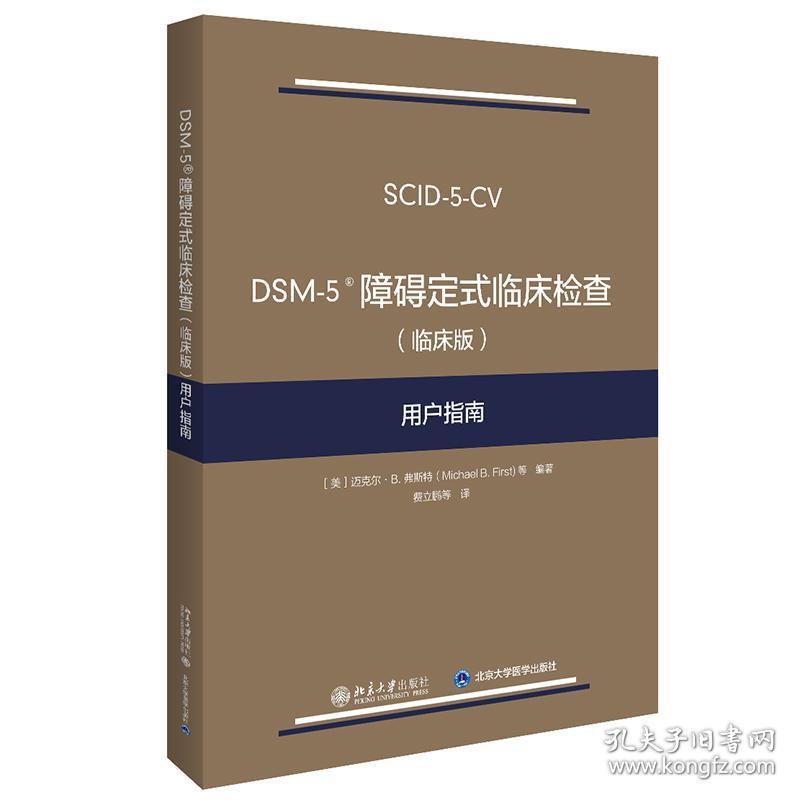 dsm-5障碍定式临床检查(临床版)用户指南/(美)迈克尔.b.弗斯特 大中专理科数理化 [美]迈克尔?b.弗斯特(michael b. first)等
