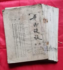 华南建设 增刊 十五本 53年版 包邮挂刷