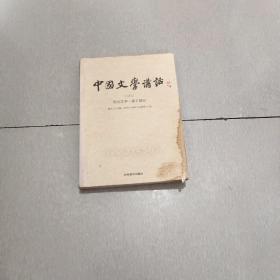中国文学讲话·第3册:周代文学 诸子部分