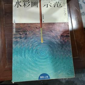 水彩画示范——静物·人物