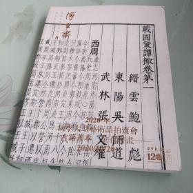 博古斋2020年秋季大型艺术品拍卖会 古籍善本金石书画